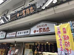 松之山温泉のツアー