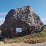 不自然に立つ大きな石
