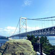 四国&本州の架け橋