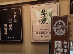 新潟市のツアー