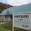 旧上砂川駅 (悲別駅)