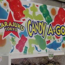 キャンディー ア ゴー ゴー (原宿竹下通り店)