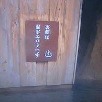 浴室の表示