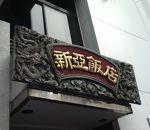 新亜飯店 芝大門店