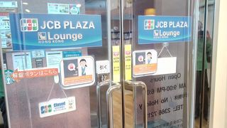 JCBプラザラウンジ (香港)