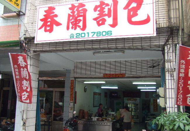割包は、台湾式ハンバーガーのような物で美味しいです