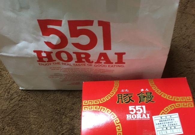 551 蓬莱 阪急西宮北口駅店