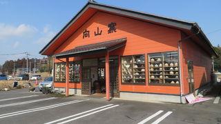 向山窯 (笠間焼きプラザ店)