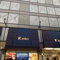 京王百貨店 (新宿店)
