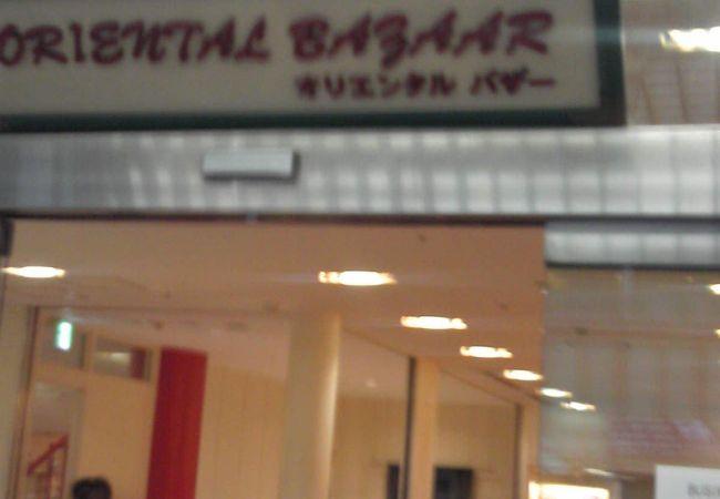 オリエンタルバザー原宿本店