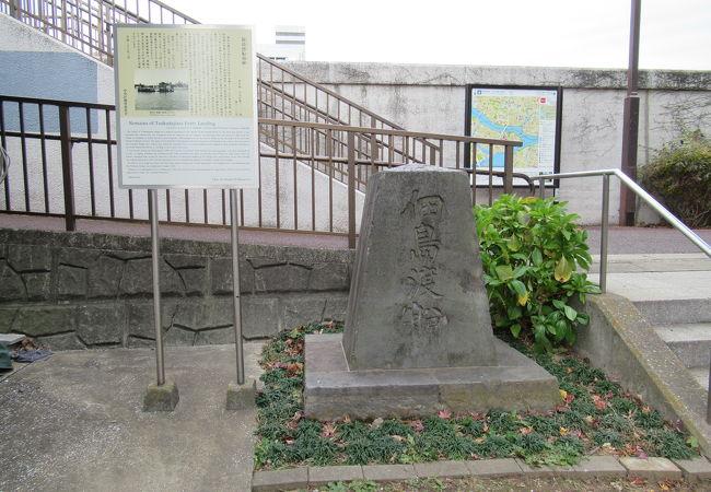 佃島渡船の碑