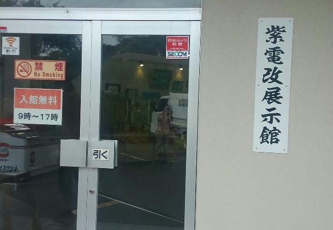 紫電改展示館