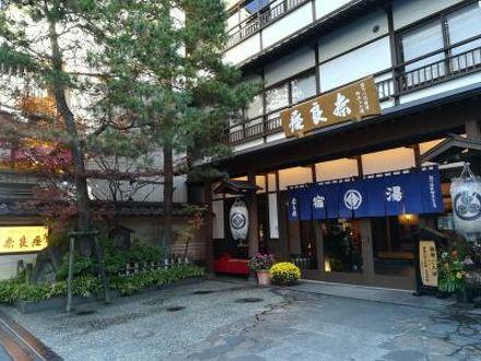 草津温泉 奈良屋 写真