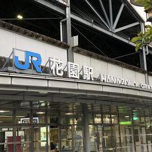 花園駅 (京都府)