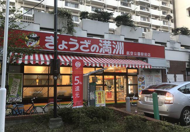 ぎょうざの満洲 航空公園駅前店