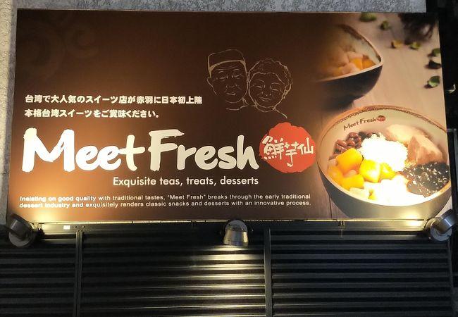 MeetFresh 鮮芋仙 赤羽本店