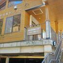 剣山自然情報センター