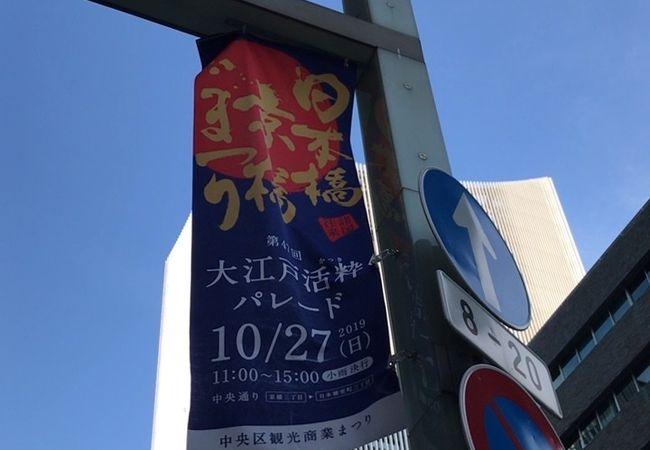 日本橋でお祭り