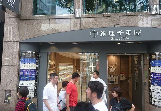 銀座千疋屋 銀座本店 フルーツパーラー