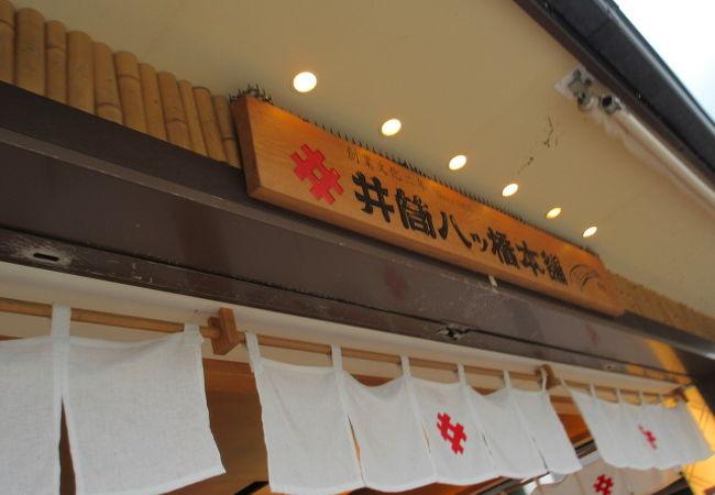 井筒八ツ橋本舗 嵐山駅店
