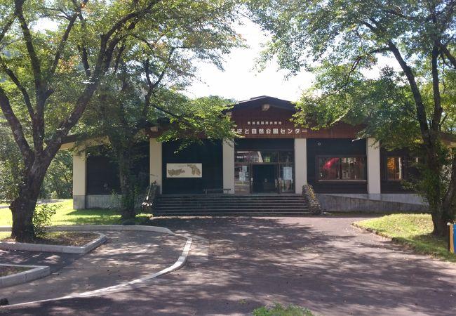 ふるさと自然公園センター