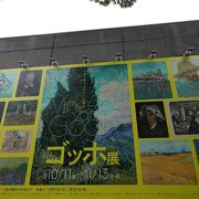 上野の美術館・博物館~上野の森美術館
