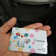 台湾旅行に必須カード