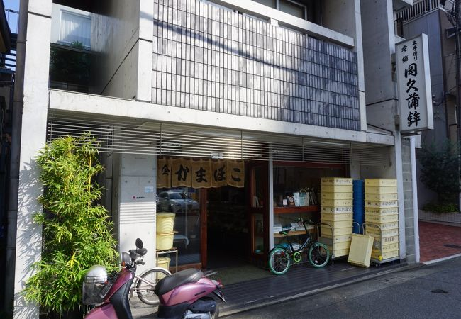 岡久蒲鉾店