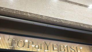 恵比寿ガーデンプレイスタワー TOP OF YEBISU