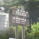 足助の国の重要伝統的建造物群保存地区