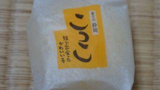 まっ黄色なスポンジケーキ風のお菓子