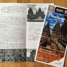 日本語のパンフレットもありました。