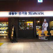 洋食の名店です。
