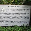 写真:鶴見橋関門旧跡