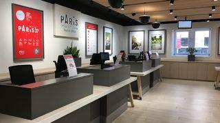パリ観光案内所