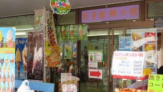 秋芳館 鯉の館