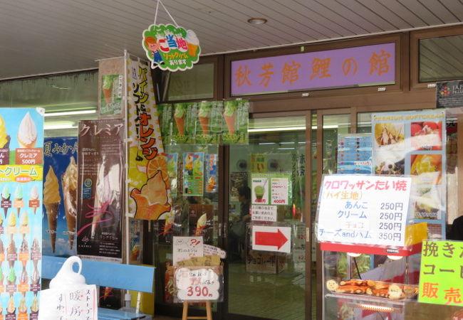 食べ歩きグルメの店です