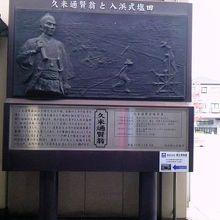 久米通賢翁と入浜式塩田碑
