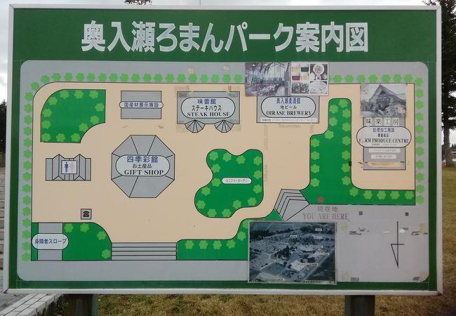 十和田の魅力がそろっている道の駅