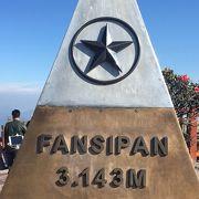 インドシナ半島の最高峰