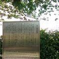 写真:浅草御蔵跡碑