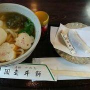 うどんも和菓子も美味しい。