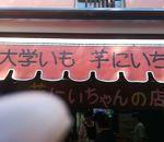 芋にいちゃんの店