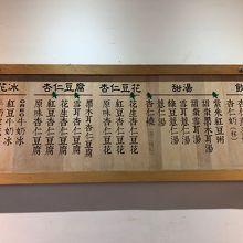 夏樹甜品 (大稲埕店)