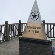 ファン シ パン山