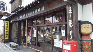栄春堂 将棋の館
