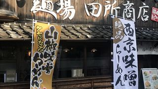 麺場 田所商店 京都伏見店