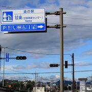 道の駅 甘楽(群馬県甘楽町)へ立ち寄りました・・・
