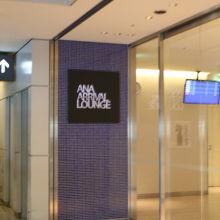ANA アライバルラウンジ (成田国際空港)
