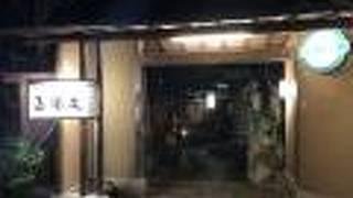 旅館 三冨久